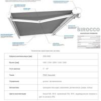 Состав системы SIROCCO